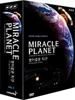 경이로운 지구 Vol.1 : 지구대진화 46억년 (3disc)