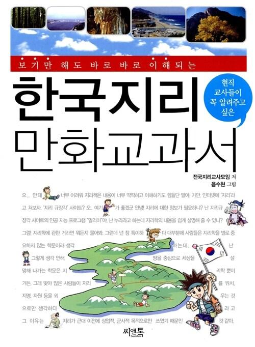한국지리 만화교과서
