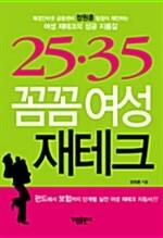 [중고] 25.35 꼼꼼 여성 재테크