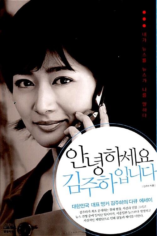 [중고] 안녕하세요 김주하입니다
