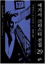 애거서 크리스티 전집 29 (완전판)