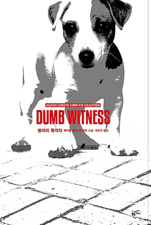 벙어리 목격자