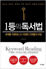 1등의 독서법 : 세계를 지배하는 0.1% 인재들의 비밀