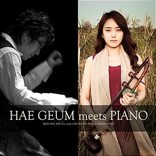 신날새 & 정진희(오리엔탱고) - 해금 meets 피아노