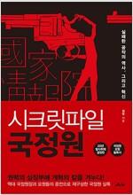 시크릿파일 국정원