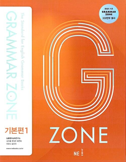 능률 Grammar Zone 기본편 1