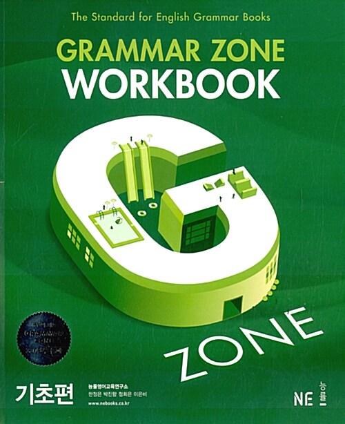 능률 Grammar Zone 기초편 Workbook