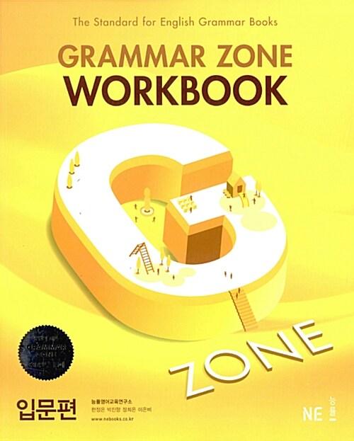 능률 Grammar Zone 입문편 Workbook