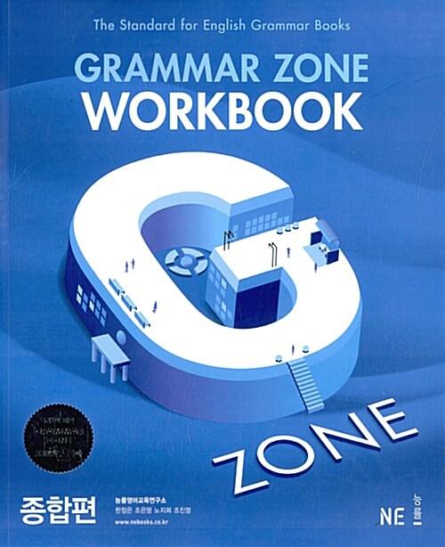 능률 Grammar Zone 종합편 Workbook
