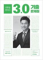 [중고] 2017 전한길 한국사 3.0 기출문제집
