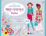 스티커 인형 코디북 패션 디자이너 Big Pad