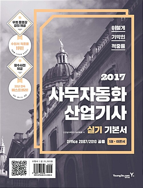 2017 이기적in 사무자동화산업기사 실기 기본서 (ver.2007/2010 공용)