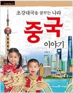 초강대국을 꿈꾸는 나라 중국 이야기
