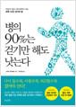 [eBook] 병의 90%는 걷기만 해도 낫는다
