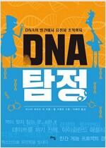 DNA 탐정