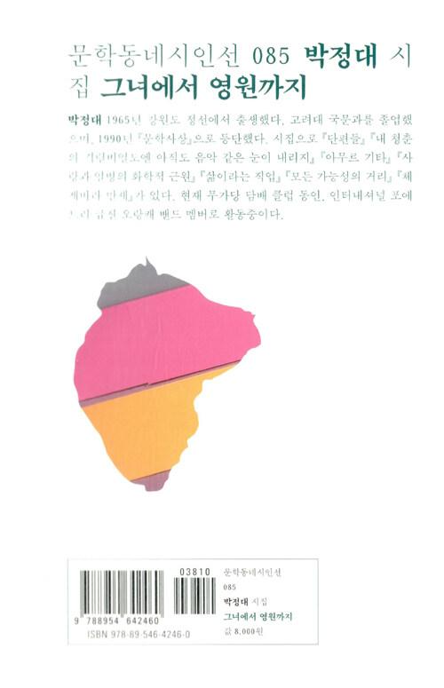 그녀에서 영원까지 : 박정대 시집