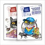[세트] 고양이 가장의 기묘한 돈벌이 1~2 세트 - 전2권
