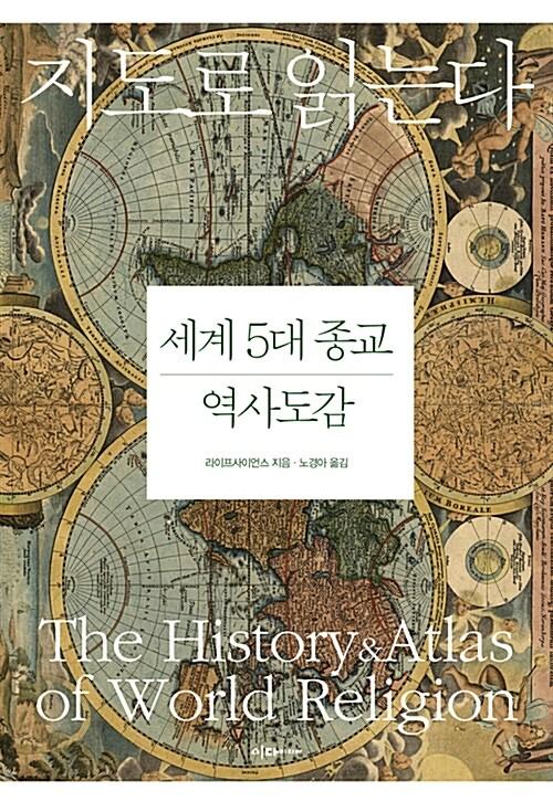 지도로 읽는다 세계 5대 종교 역사도감