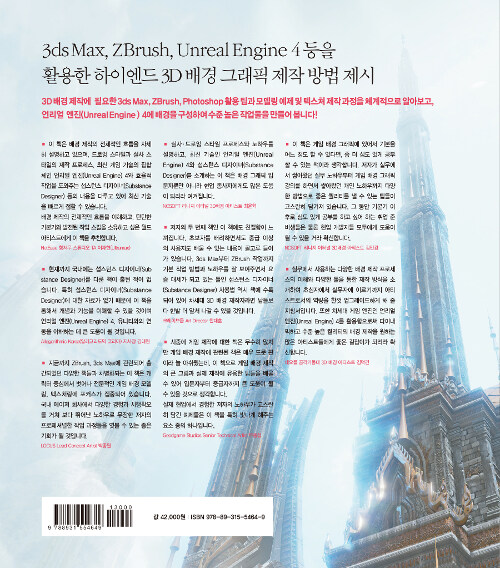 (Unreal Engine 4와 Substance Designer를 이용한) 차세대 3D 배경 그래픽