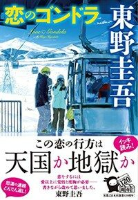 戀のゴンドラ (單行本(ソフトカバ-))