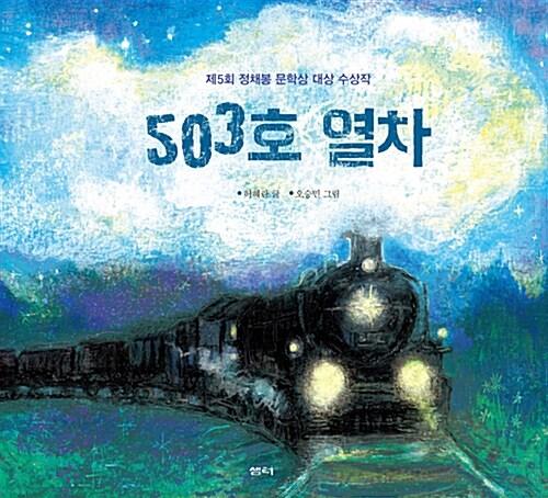 503호 열차