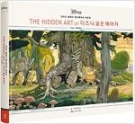 The Hidden Art Of 디즈니 골든 에이지