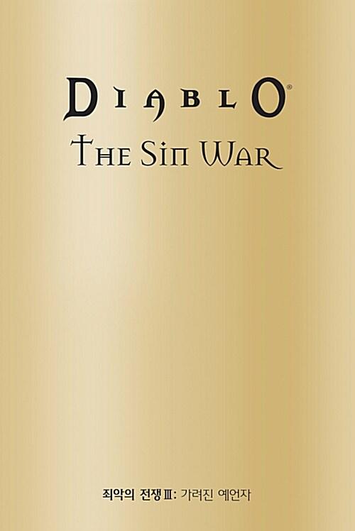 디아블로 : 죄악의 전쟁 3 (한정판)