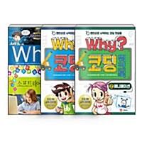 [세트] Why? 소프트웨어와 코딩 + Why? 코딩 워크북 1~2 세트 - 전3권