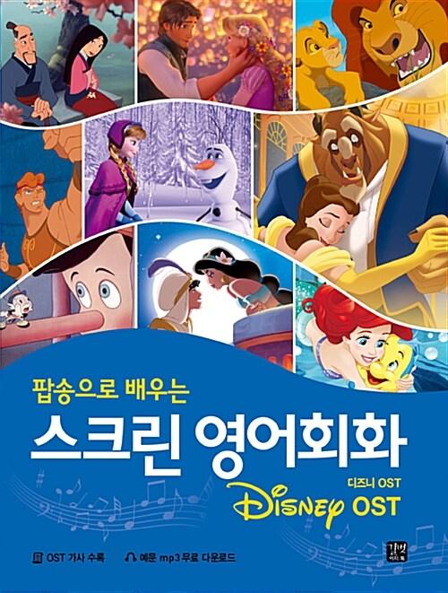 스크린 영어회화 : 디즈니 OST