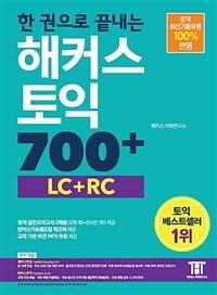 한 권으로 끝내는 해커스 토익 700+ (LC + RC)