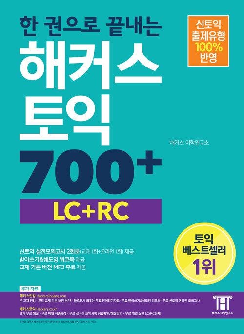한 권으로 끝내는 해커스 토익 700 + (LC + RC)