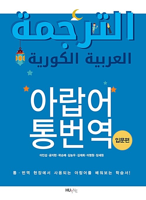 아랍어 통번역 입문편