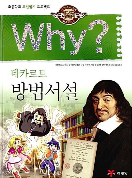 Why? 인문고전학습만화 : 방법서설