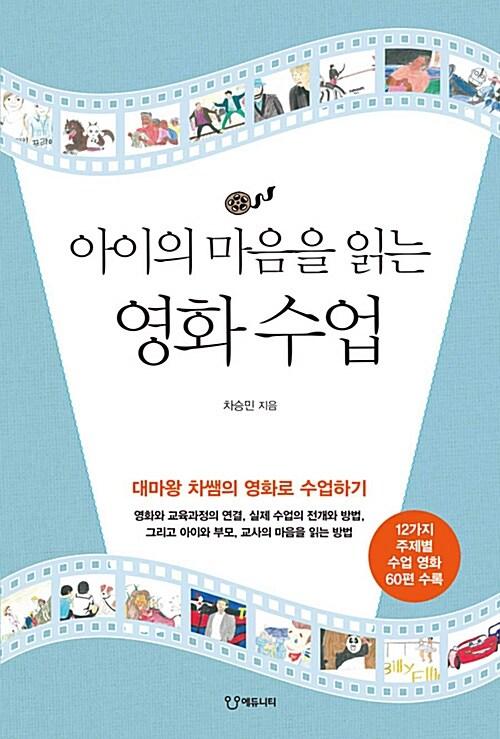 아이의 마음을 읽는 영화 수업