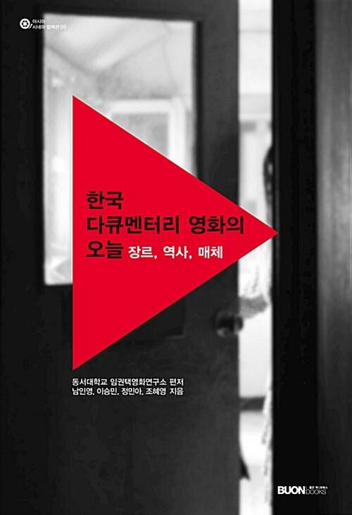 한국 다큐멘터리 영화의 오늘