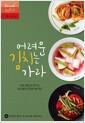 어려운 김치는 가라 - 마트 재료로 만드는 6단계의 간단한 레시피!
