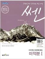 신사고 쎈 미적분 1 (2019년 고3용)