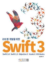 (iOS 앱 개발을 위한) Swift 3 : Swift 3.0·Swift 2.3·Objective-C·Xcode 8·iOS Basics