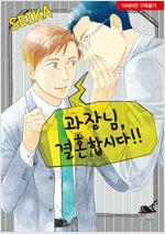 [고화질] 과장님, 결혼합시다!!