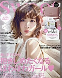 sweet (スウィ-ト) 2016年 12月號 [雜誌] (月刊, 雜誌)