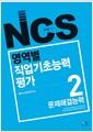 [중고] NCS 영역별 직업기초능력평가 2 : 문제해결능력