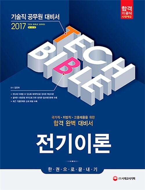 2017 기술직 공무원 전기이론 한권으로 끝내기