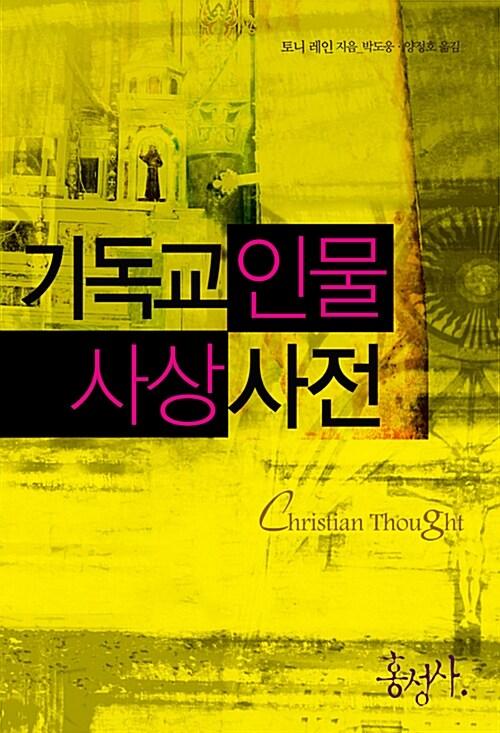 기독교 인물 사상 사전