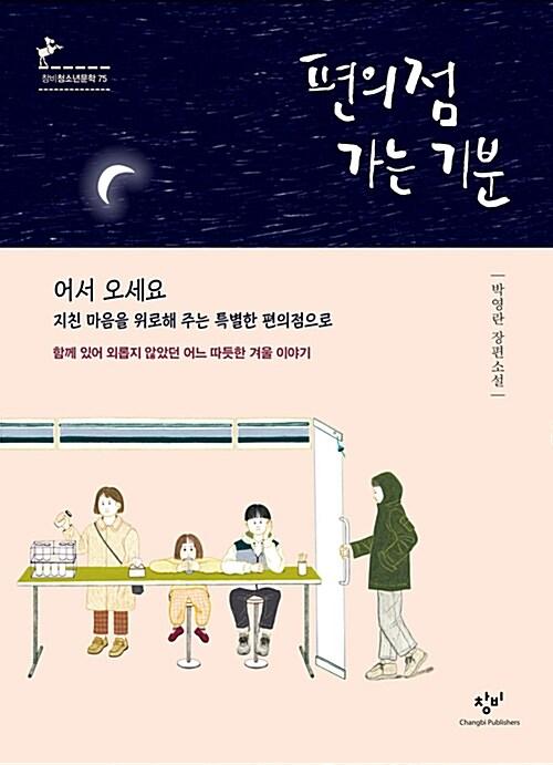 편의점 가는 기분 : 박영란 장편소설