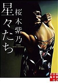 星-たち (實業之日本社文庫) (文庫)