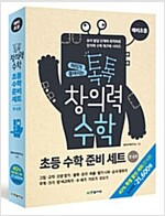 톡톡 창의력 수학 초등 수학 준비 세트 - 전6권