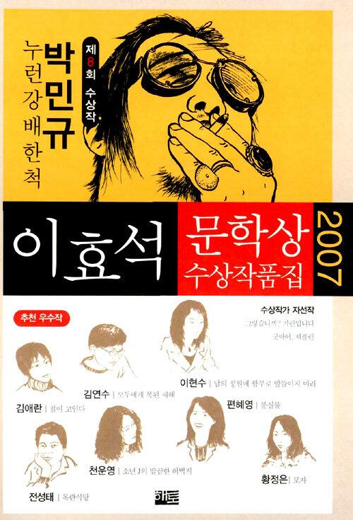 이효석문학상 수상작품집 . 제8회(2007)