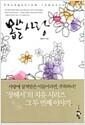 [중고] 몹쓸 사랑