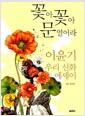 [중고] 꽃아 꽃아 문 열어라