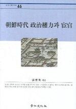 朝鮮時代 政治權力과 宦官